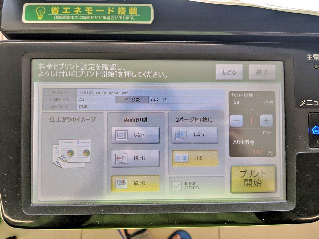 ファミマの印刷機